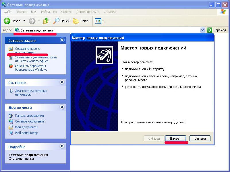 Как создать новое соединение wifi в windows xp